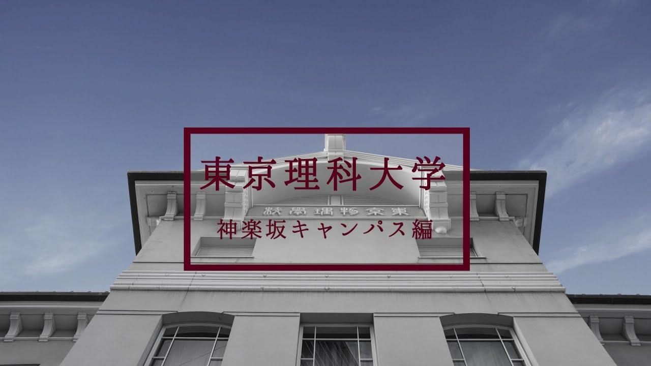 神楽坂 大 東京 理科