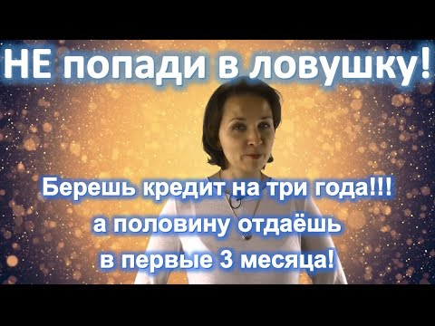 Лена и РАВНЫЙ ПЛАТЕЖ 2.0 от банка Восточный