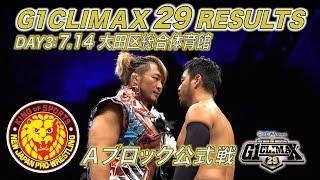 G1 CLIMAX 29 RESULTS【7.14 大田区総合体育館 試合結果】