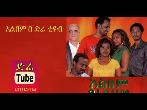 Album (Ethiopian Movie)