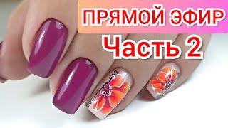 Прямой Эфир Виктория Авдеева Маникюр Выравнивание Дизайн Ногтей Виктория Авдеева 2я часть