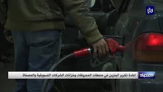 المواصفات تحدد نسبة المنغنيز المسموح بها في البنزين المستورد وتحظر الحديد - (6-12-2018)