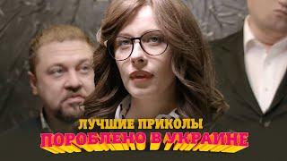 Как Кличко в туалете застрял - Пороблено в Украине. Подборка Смешных приколов Октябрь 2021