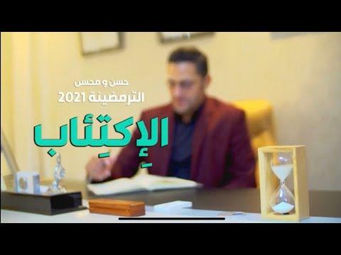 Hassan & Mouhssine  ( حسن و محسن - الاكتئاب..ترمضينة 2021