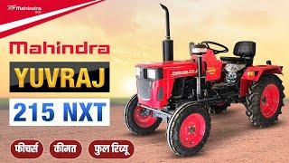 Mahindra Yuvraj 215 NXT | बागवानी के लिए बेस्ट मिनी ट्रैक्टर | फीचर्स, कीमत, फुल रिव्यू