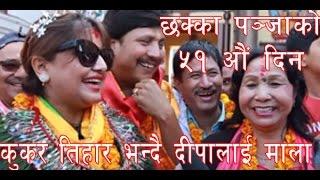 Blockbuster Movie CHHAKKA PANJA | Watch Video | छक्का पञ्जा | Celebrating 51 Days