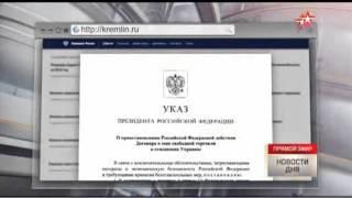 Путин подписал указ о приостановке зоны свободной торговли с Украиной