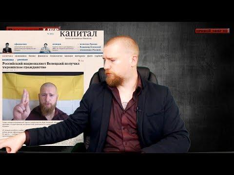Иван Белецкий о получении убежища и гражданства в Украине
