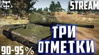 КВ-85 - 3 отметки 90-95%   World of Tanks