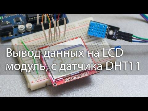 Вывод данных на Arduino LCD модуль Nokia 5110, с датчика DHT11
