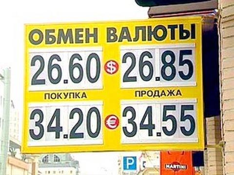 Обмен Валют ( абсолют ) г Киев ул. Горького 50 Мага Маркет.