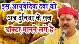 Rajiv Dixit - कैंसर ठीक करने की ताकत सिर्फ इसी दवा में है, आपको अपने हाथों से खुद तैयार करनी होगी