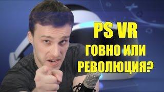 PlayStation VR | Обзор спустя два месяца, подключение к ПК и ПОРНО