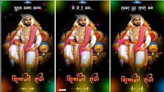 Zulava Palna Bal Shivajicha   Shivjayanti Status   Shivaji Maharaj Palna   Shivaji Maharaj Song