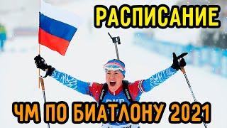 Расписание Чемпионата Мира по Биатлону 2021 в Поклюке Состав Сборной России