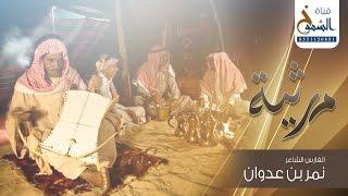 جرة ربابه | قصيدة رثاء الفارس الشاعر نمر بن عدوان لزوجته وضحى