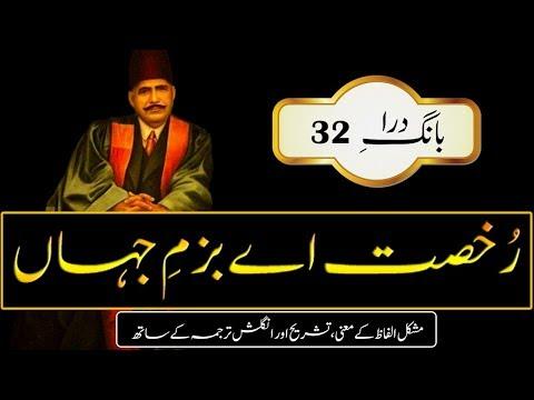 Rukhsat Ae Bazm-e-Jahan  || Farewell O...