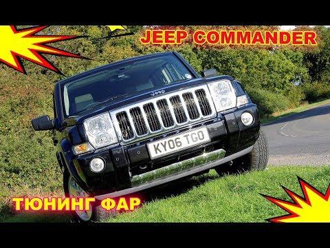 Тюнинг фар Jeep Commander, установка светодиодных Bi Led модулей и ангельских глазок