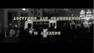 Русский Удар - vol.1 - трейлер