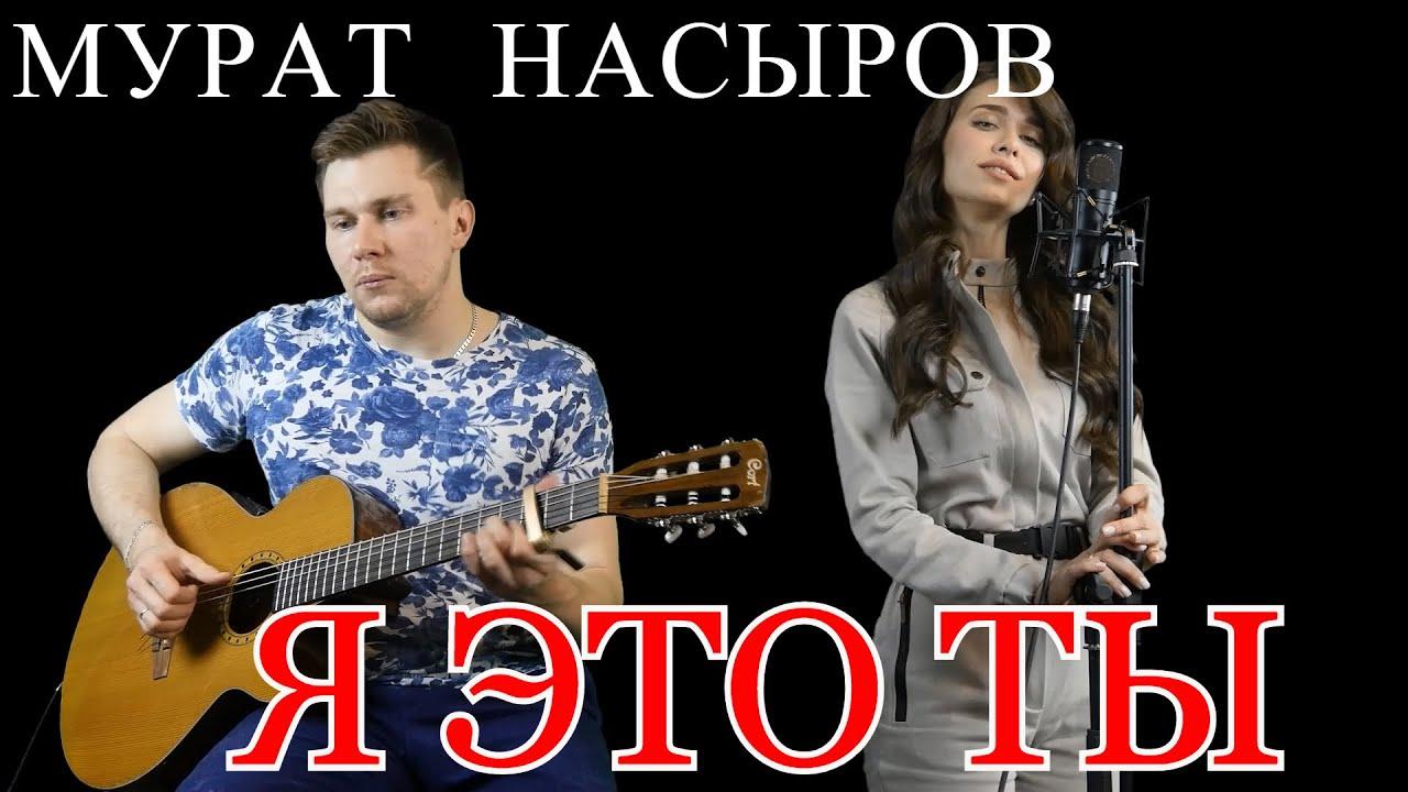 Мурат Насыров - Я это ты на гитаре (кавер)