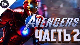 Marvel's Avengers ► СТРИМ | ч.2: ОБЩИЙ СБОР