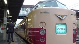 【車内放送】特急さざなみ1号(183系 電子音「鉄道唱歌」他 東京発車後)