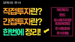 5-2. 직접 투자란? 간접 투자란? (feat. 펀드…