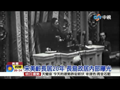 【中視新聞】宋美齡故居出售 華裔買家競相出價 2050805