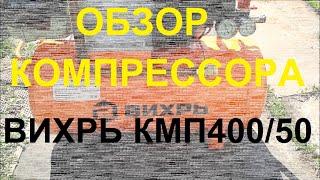 Потужний Компресор для гаража Вихор КМП-400/50 повітряний масляний двухпоршневой. Огляд і тест.