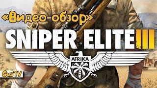 Видео обзор прохождения игры Sniper Elite 3 (2014, rus)