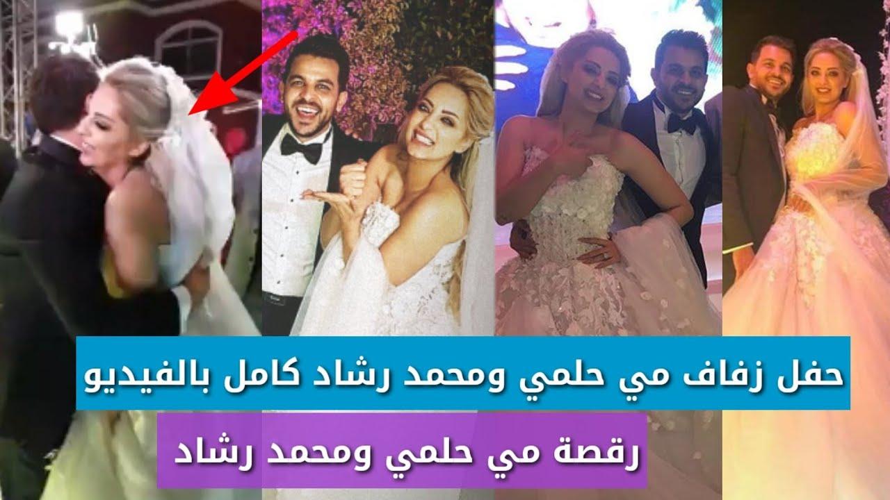 حفل زفاف مي حلمي ومحمد رشاد كامل بالفيديو والصور - رقصة مي حلمي مع محمد رشاد بالفيديو