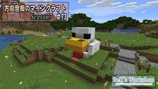 【Minecraft】 方向音痴のマインクラフト Season7 Part73…