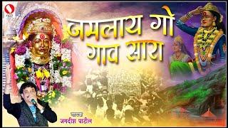 Jamlay Go Gav Sara (Origional) (Jagdish Patil)...I Marathi Koligeet New I