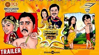 Kalyana Samayal Saadham Official Theatrical Trailer