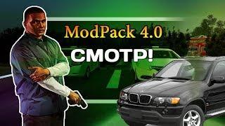 CRMP #11 Смотрим ModPack v4.0 Radmir RP