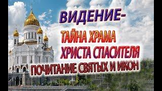 У мощей Святителя Николая! Тайна Храма Христа Спасителя и почитание святых икон!