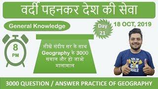 UPSI, BIHAR, SI, MP POLICE || Geography 3000Q कि सीरीज || Sandeep Sir GK || 8 PM  || Day 21 ||