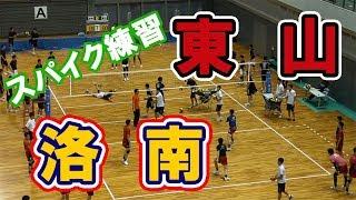 洛南高校 vs 東山高校☆スパイク練習「強烈!」高校バレー近畿大会【Spike volleyball】