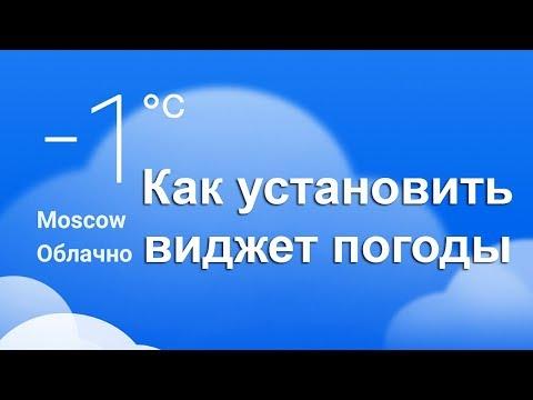 Как установить погоду на экран Android-смартфона с MIUI