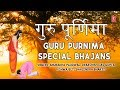 Download गुरु पूर्णिमा 2018 Special भजन I Guru Purnima Special Bhajans I ANURADHA PAUDWAL,DEBASHISH DAS GUPTA