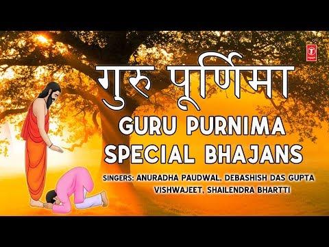 गुरु पूर्णिमा 2018 Special भजन I Guru Purnima Special Bhajans I ANURADHA PAUDWAL,DEBASHISH DAS GUPTA