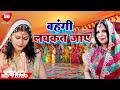Indu sonali  bahengi lachkat jayeindu sonalishubh chhath puja special