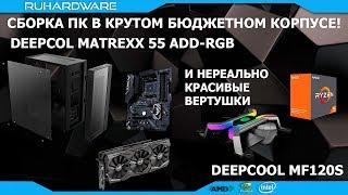 Обзор-сборка корпуса Deepcool Matrexx 55 ADD-RGB и вертушек Deepcool MF120S