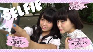 LOVE berryモデルがお届けする、ラブニューチャンネル! vol.3のメイキ...