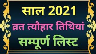 Hindu Festival Calendar 2021    जानें 2021 के प्रमुख हिन्दू व्रत और त्यौहारों की तारीखें    screenshot 3