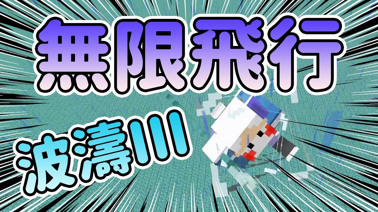 取代鞘翅與煙火?「波濤III的無限飛行」【鬼鬼】Minecraft 1.13 - YouTube