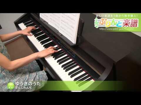 ゆうきのうた / でんしれんぢ : ピアノ(ソロ) / 中級