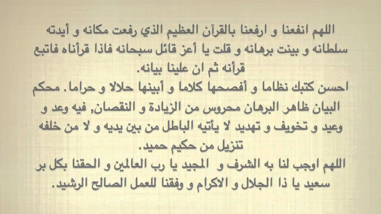 دعاء ختم القرآن في رمضان 3