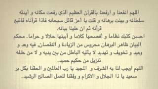 دعاء ختم القرآن الكريم الشيخ عبد الرحمن السديس 2014 الجزء الأول مكتوب Youtube