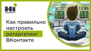 Ретаргетінг ВКонтакте: як правильно налаштувати ретаргетінг ВК за відвідувачам сайту | HiConversion